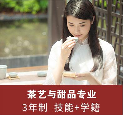 茶艺培训学校