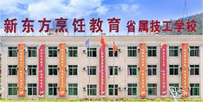 省属技工学校