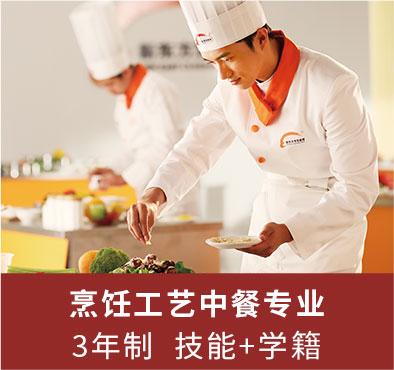 中餐培训学校